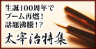 太宰治特集 誕生100周年でブーム再燃!話題沸騰!