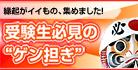 """今年注目!受験生必見の""""ゲン担ぎ"""""""