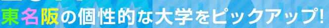 東名阪の個性的な大学をピックアップ!