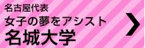 名古屋代表 女子の夢を優しくアシスト 名城大学