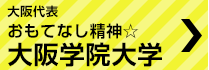 大阪代表 おもてなし精神☆ 大阪学院大学