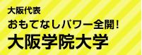 大阪代表 おもてなしパワー全開! 大阪学院大学