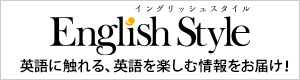 English Style PRODDUCED BY オリコン顧客満足度