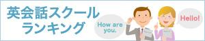 英会話スクール/英会話教室ランキング