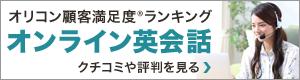 オンライン英会話 クチコミや評判を見る オリコン日本顧客満足度ランキング