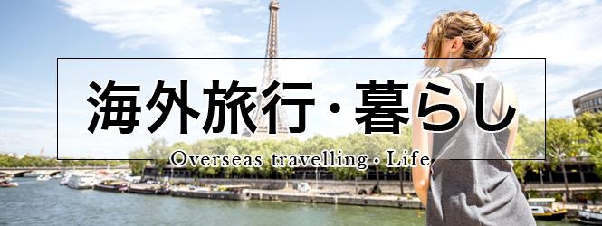 海外旅行・暮らしカテゴリー TOP