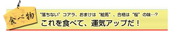 """""""落ちない""""コアラ、おまけは""""絵馬""""、合格は""""桜""""の味… これを食べて、運気アップだ!"""